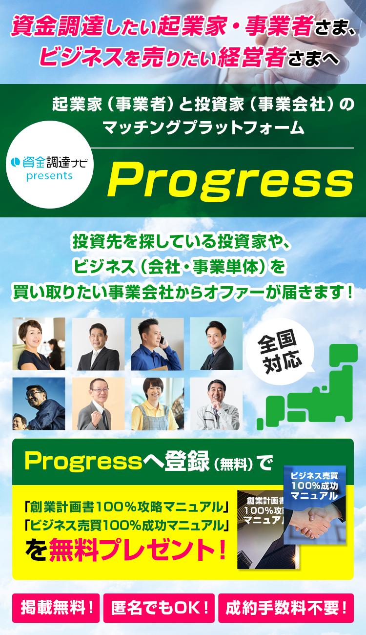 Progress | 起業家(事業者)と投資家(事業会社)のマッチングプラットフォーム