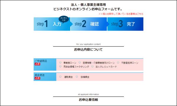 ビジネクスト申込フォーム画面