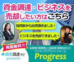 資金調達ナビ【Progress】